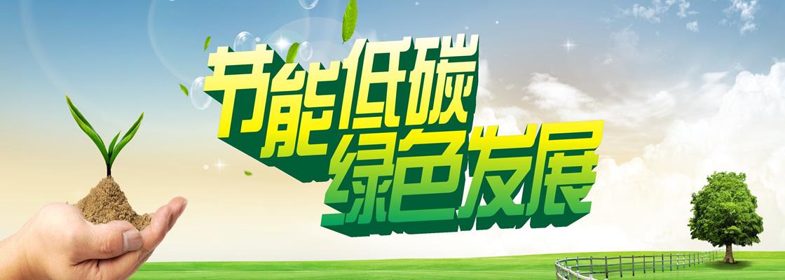 節能低碳綠色發展